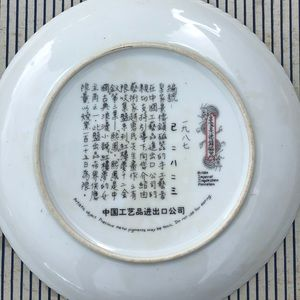 Accents - VIntage Collectible Display Plate Japanese Art